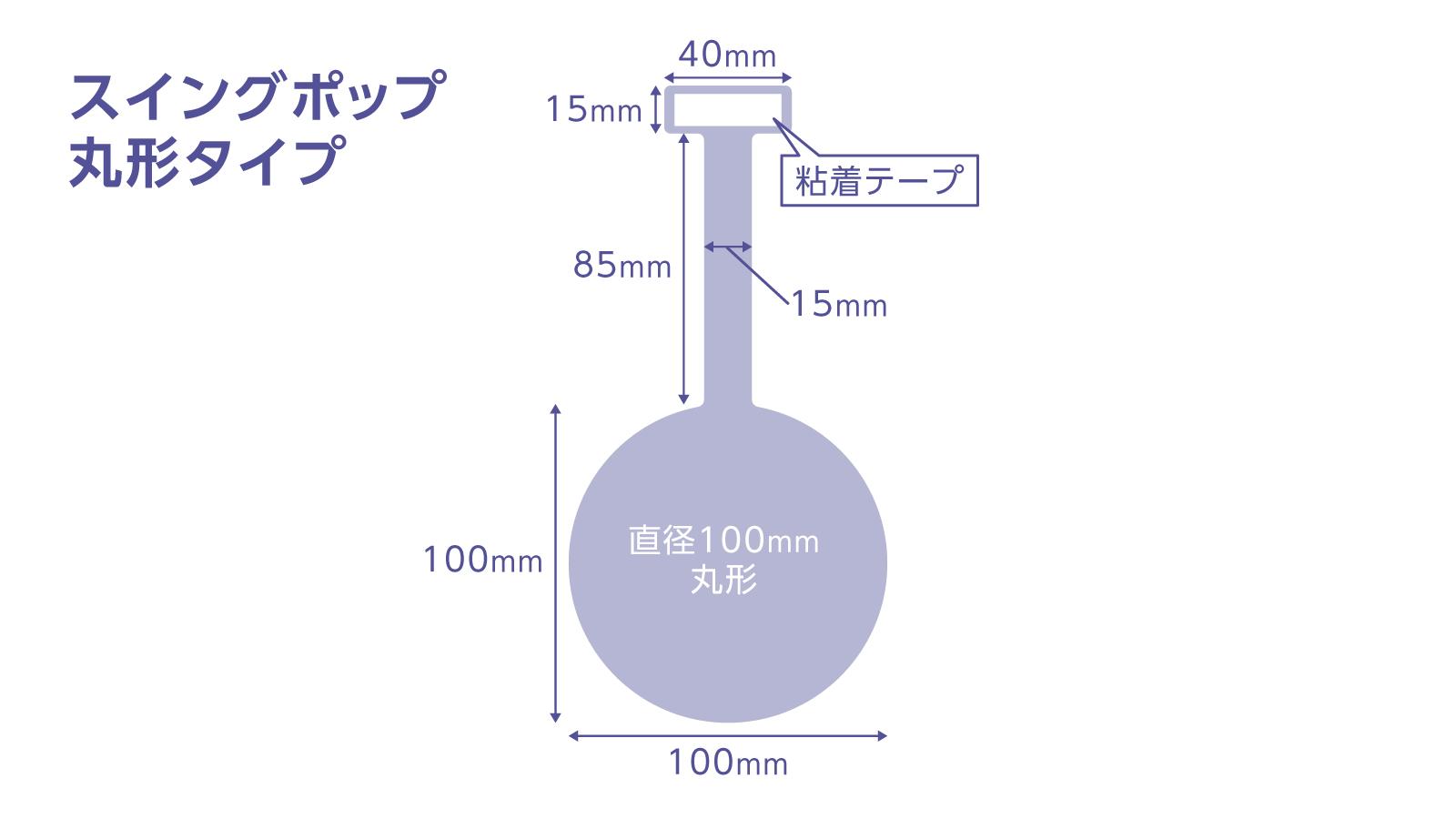 スイングPOP 丸形タイプ