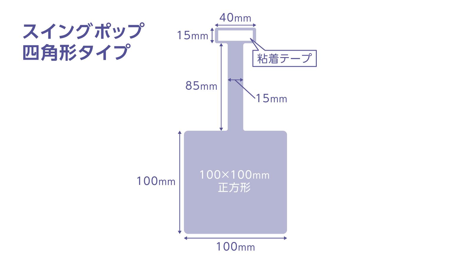 スイングPOP 四角タイプ