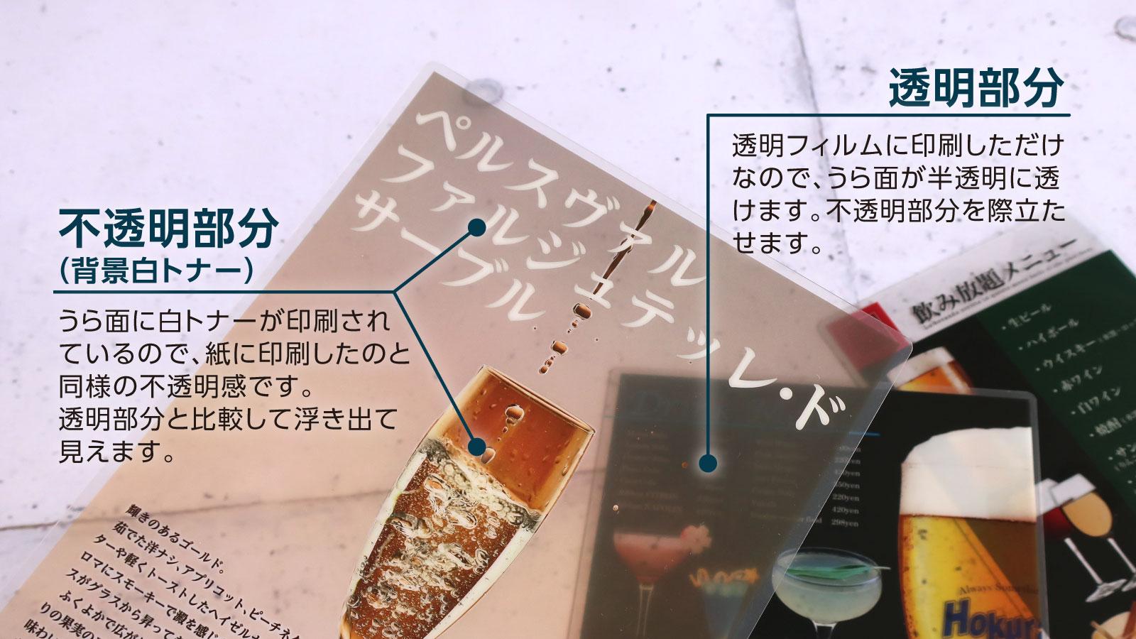 透明メニュー製作例01