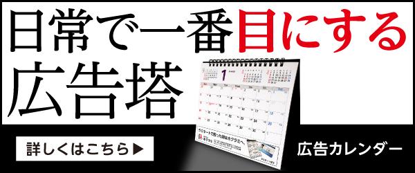 広告カレンダー